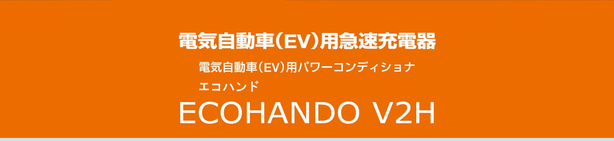 電気自動車(EV)用急速充電器 エコハンド